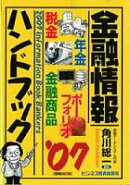 金融情報ハンドブック('07)