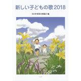 新しい子どもの歌(2018)