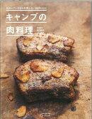 【バーゲン本】キャンプの肉料理