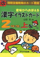 意味からおぼえる漢字イラストカード2年生(上)
