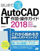 はじめて学ぶAutoCAD LT作図・操作ガイド