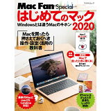 はじめてのマック(2020) (マイナビムック Mac Fan Special)