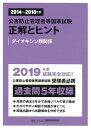 公害防止管理者等国家試験正解とヒント ダイオキシン類関係(2014〜2018年度)