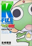 "吉崎観音完全監修""K""-FILE"