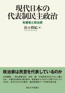 現代日本の代表制民主政治