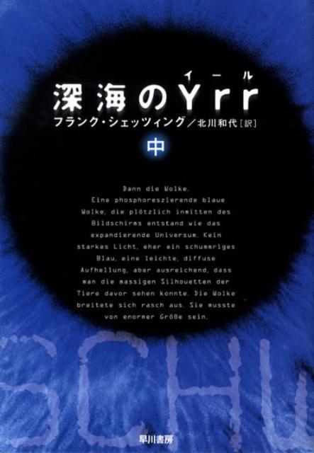 深海のYrr(中) (ハヤカワ文庫) [ フランク・シェッツィング ]