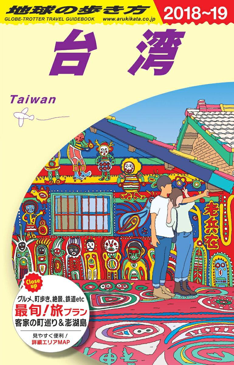 D10 地球の歩き方 台湾 2018〜2019 [ 地球の歩き方編集室 ]