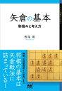 矢倉の基本 〜駒組みと考え方〜 (マイナビ将棋BOOKS) [ 西尾 明 ]