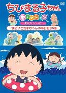 ちびまる子ちゃんセレクション 夏のエピソード1『まる子とたまちゃんの海日記』の巻