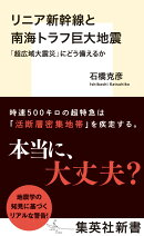 リニア新幹線と南海トラフ巨大地震 「超広域大震災」にどう備えるか