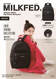 mini特別編集 MILKFED. SPECIAL BOOK Big Pocket Backpack #BLACK (ブランドブック)