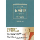 五輪書 (Contemporary Classics)