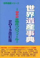 世界遺産事典2013改訂版