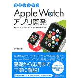 基礎から学ぶApple Watchアプリ開発