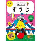 日本一楽しい学習ドリルうんこドリルすうじ4・5さい