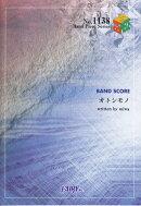 バンドピース1138 オトシモノ / miwa