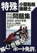 特殊小型船舶操縦士学科試験問題集(2018-2019年)