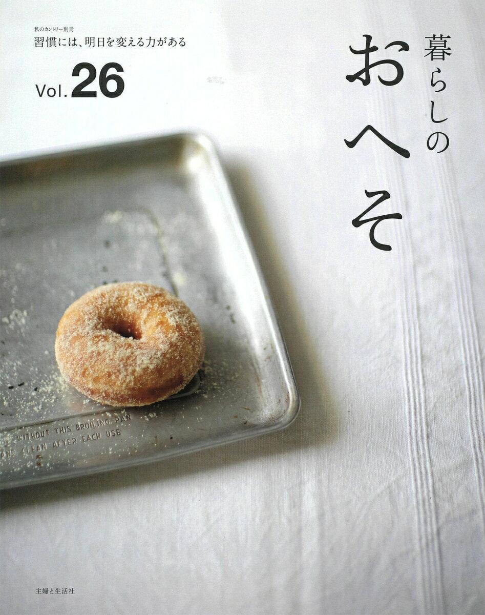 暮らしのおへそ vol.26 (私のカントリー別冊) [ 主婦と生活社 ]