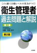 衛生管理者過去問題と解説〈第1種〉第2版