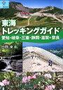 東海トレッキングガイド 愛知・岐阜・三重・静岡・滋賀+奈良 (爽BOOKS) [ 日野東 ]
