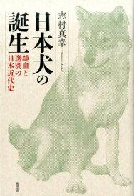 日本犬の誕生 [ 志村真幸 ]