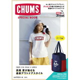 CHUMS SPECIAL BOOK ([バラエティ])