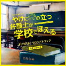NHK土曜ドラマ やけに弁の立つ弁護士が学校でほえる オリジナル・サウンドトラック