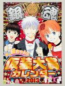 銀魂コミックカレンダー(2013)
