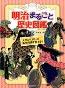 明治まるごと歴史図鑑 2