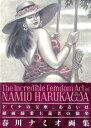 THE INCREDIBLE FEMDOM ART of NAMIO HARUKAWA 春川ナミオ画集 ドミナの玉座、あるいは顔面騎乗主義者の愉楽 […