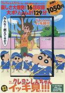 TVシリーズ クレヨンしんちゃん 嵐を呼ぶ イッキ見!!! しいぞう先生はぶ熱いゾ!!ふたば幼稚園ファイヤー編