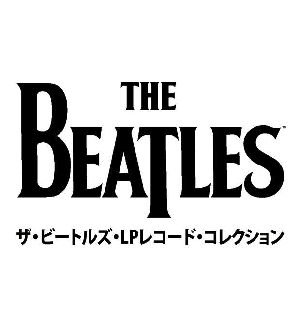 ザ・ビートルズ・LPレコード・コレクション全国版(9) ([バラエティ])