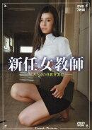 DVD>新任女教師(7枚組)
