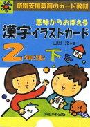 意味からおぼえる漢字イラストカード2年生(下)
