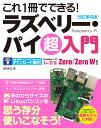 これ1冊でできる!ラズベリー・パイ超入門改訂第4版 Raspberry Pi1+/2/3/Zero/Z [ 福田和宏 ]