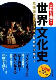 これ1冊!世界文化史 文化史を制する者が世界史を制す! [ 村山秀太郎 ]