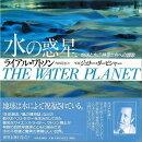 【バーゲン本】水の惑星