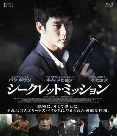 シークレット・ミッション【Blu-ray】 [ キム・スヒョン ]
