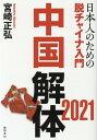 中国解体 2021 日本人のための脱チャイナ入門 [ 宮崎正弘 ]