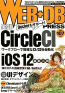 WEB+DB PRESS(Vol.107(2018))