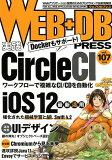 WEB+DB PRESS(Vol.107(2018)) 特集:実践CircleCI/iOS12最新活用/速攻改善UI
