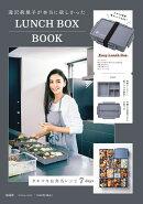 【予約】滝沢眞規子が本当に欲しかったLUNCH BOX BOOK