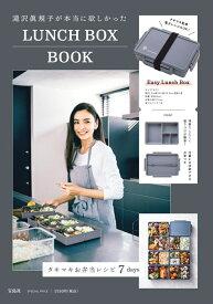 滝沢眞規子が本当に欲しかったLUNCH BOX BOOK