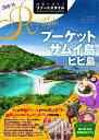 R12 地球の歩き方 リゾートスタイル プーケット サムイ島 ピピ島 2018〜2019 [ 地球の歩き方編集室 ]