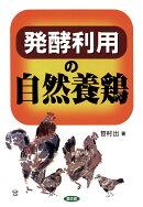 【POD】発酵利用の自然養鶏