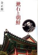 漱石と朝鮮