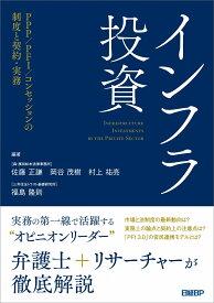インフラ投資 PPP/PFI/コンセッションの制度と契約・実務 [ 佐藤 正謙 ]