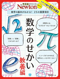 Newtonライト 数学のせかい 教養編 数学の基本がわかる! 25の重要項目
