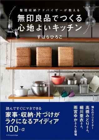 無印良品でつくる心地よいキッチン 整理収納アドバイザーが教える [ すはらひろこ ]