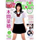 Chu→Boh(vol.91) 特集:「スニーカーぶる~す」~かけぬけて、胸うつビート高鳴る (KAIOHSHA MOOK)